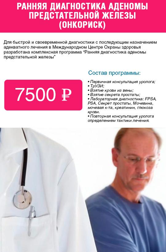 Медицина лечение предстательной железы