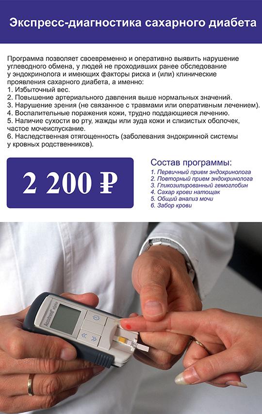 санатории диабета 1