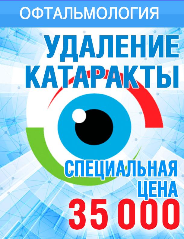 Операция по замене хрусталика глаза в Новосибирске: цены на рефракционную замену хрусталика, консультация офтальмолога в клинике «Эксимер»
